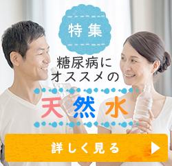 特集 糖尿病にオススメの天然水_spバナー